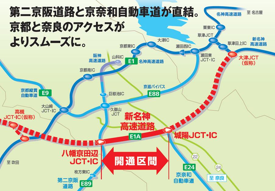 西日本 高速 道路