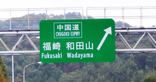 山陽姫路東IC 案内標識の改善について | NEXCO 西日本 企業情報