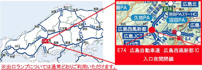 E74 広島自動車道 広島西風新都I...