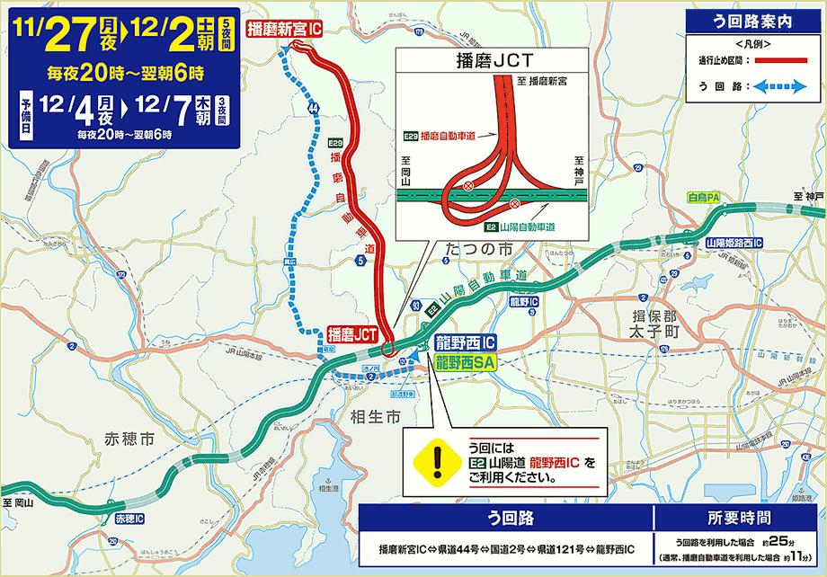 E29播磨自動車道(播磨JCT~播磨...
