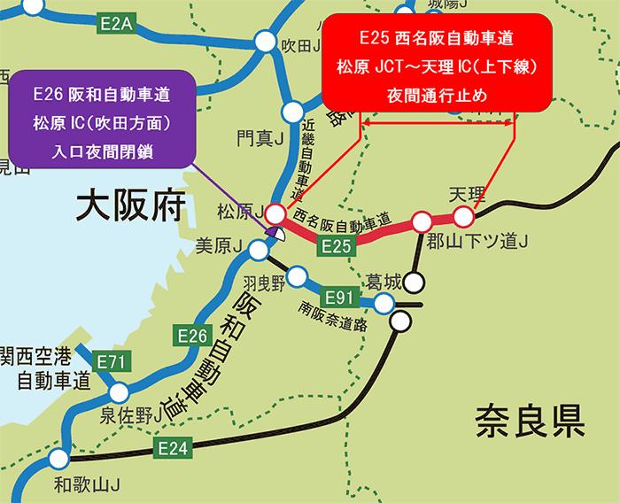 西 名 阪 自動車 道 工事