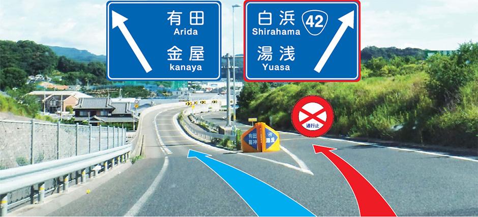 E42 阪和自動車道 有田IC 国道42...