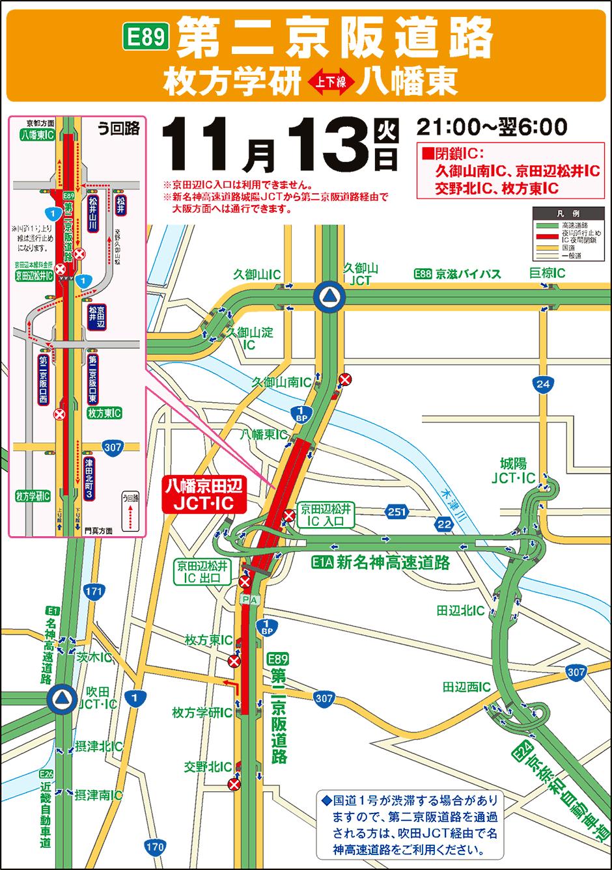 E89 第二京阪道路、E1A 新名神高速道路、一般国道1号(上り線)で ...