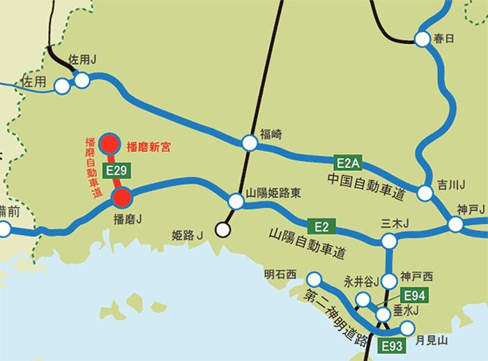 E29 播磨自動車道(播磨JCT~播...