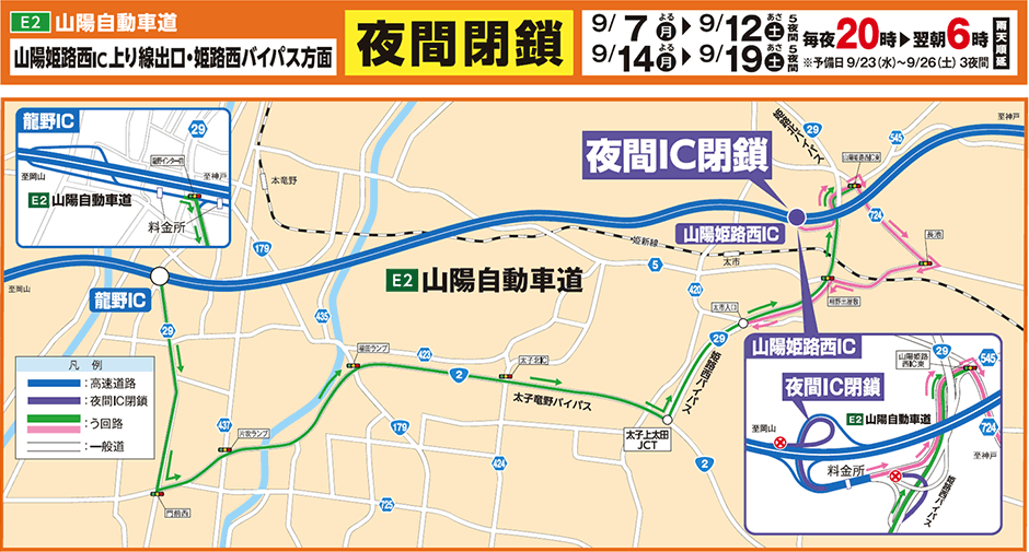バイパス 情報 姫路 渋滞