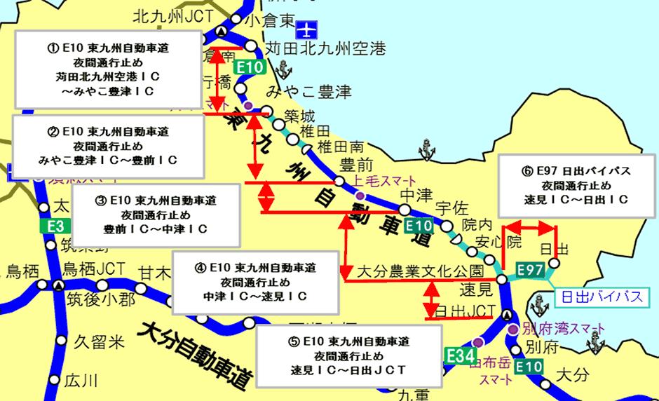 自動車 東 道 通行止め 九州