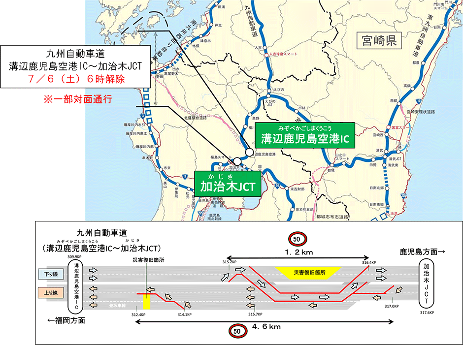 九州 自動車 道 通行止め 九州道の事故・渋滞情報 - Yahoo!道路交通情報