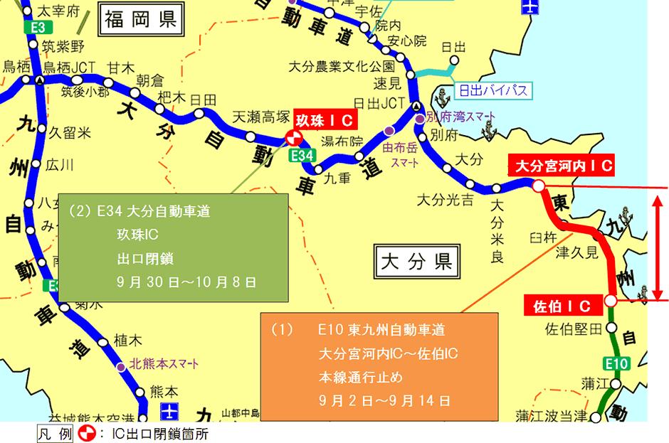 九州 自動車 道 通行止め 九州通れるマップ 国土交通省 九州地方整備局