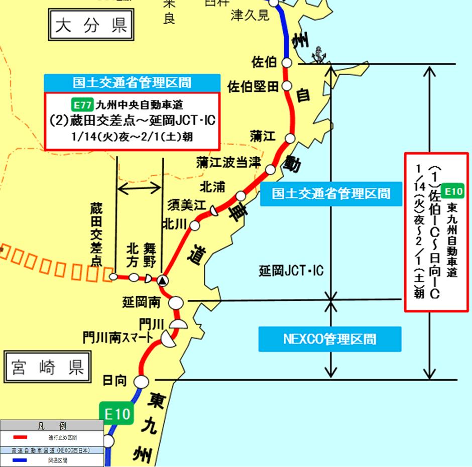 道 東 通行止め 自動車 九州