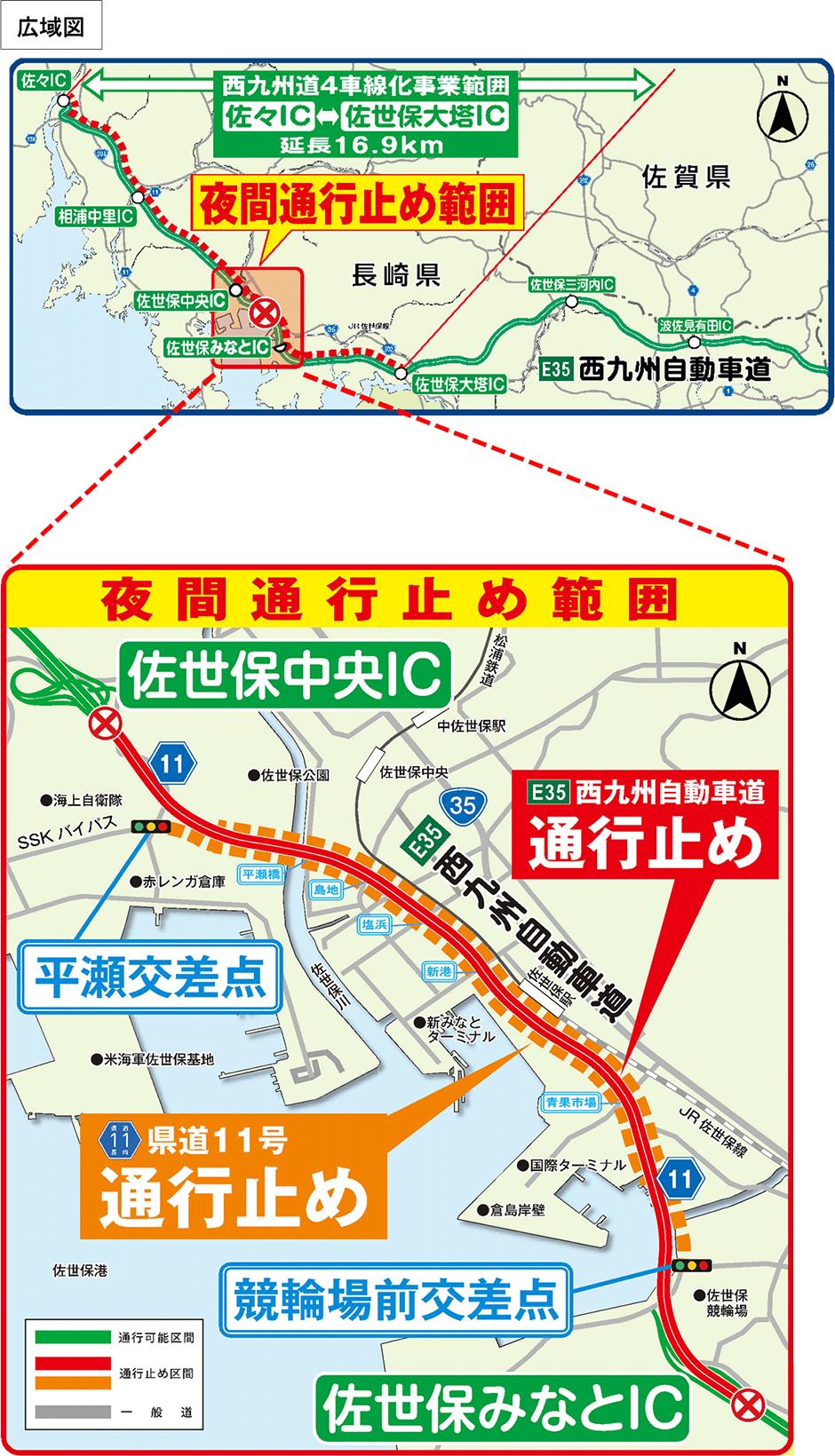 E35 西九州自動車道(佐世保中央IC~佐世保みなとIC間)ならびに県道11 ...