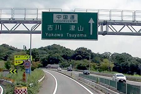 E27舞鶴若狭自動車道 吉川JCT(...
